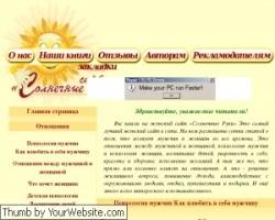 Обзор женского сайта sun-handsru