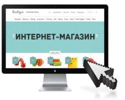 Преимущества интернет-магазинов
