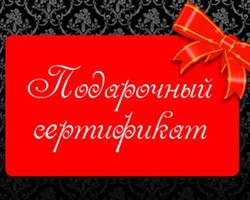 Подарочные сертификаты «Royal Beauty»