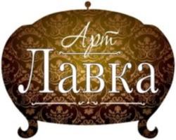 «Артлавка» — интернет-магазин рукоделия